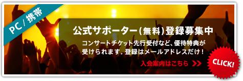 公式サポーター(無料)登録募集中。コンサートチケット受付など優待特典が受けられます。登録はメールアドレスだけ!入会案内はこちら